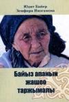 BaiyzApa